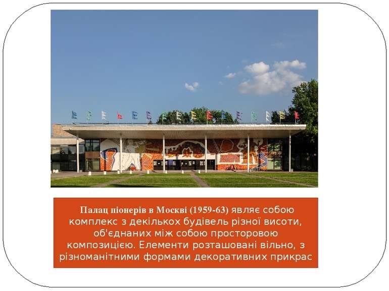 У 1960-70-х роках розвивався новий стиль архітектури - проста, економна, на о...