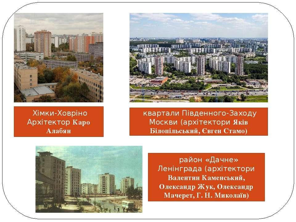 Київ Владивосток Мінск Вільнюс