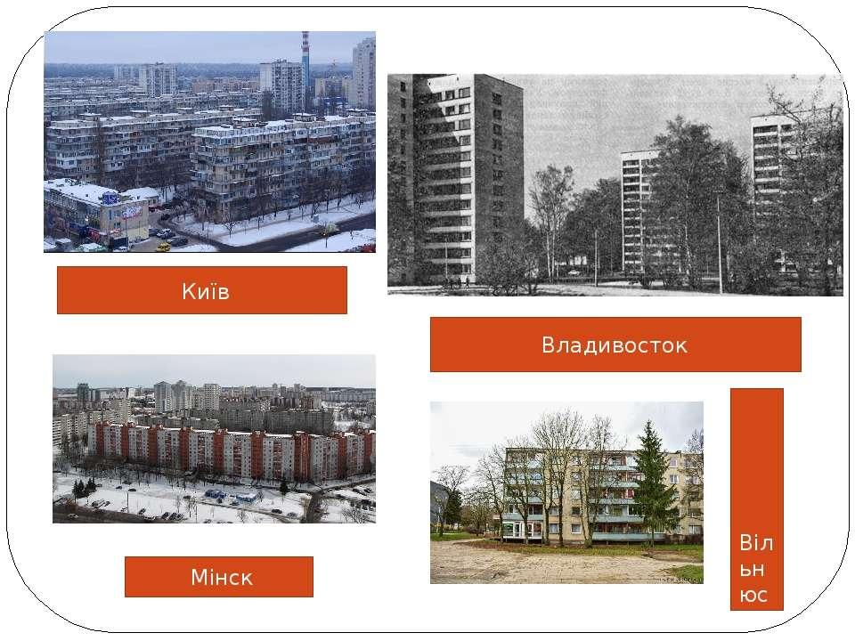 При типовій індустріальної забудови зростає роль великих громадських споруд з...