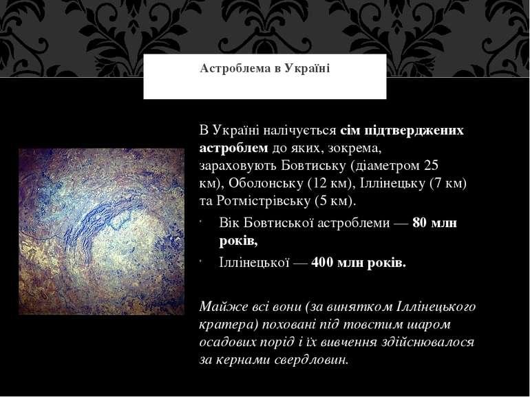 ВУкраїніналічується сім підтверджених астроблемдо яких, зокрема, зараховую...