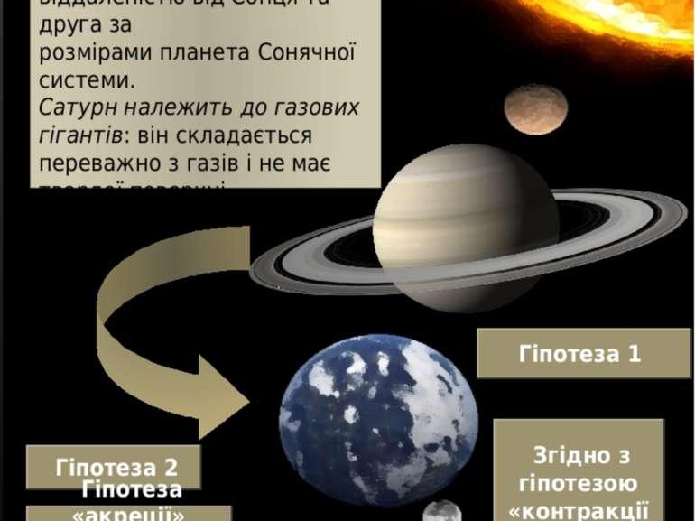 Сатурн САТУРН— шоста за віддаленістю відСонцята друга за розмірамипланета...