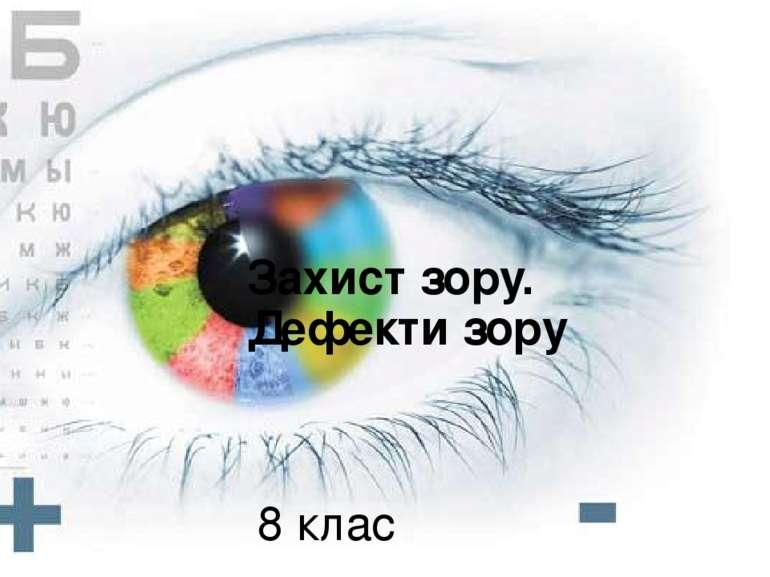 Захист зору. Дефекти зору 8 клас