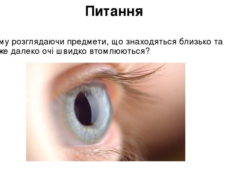 Питання Чому розглядаючи предмети, що знаходяться близько та дуже далеко очі ...