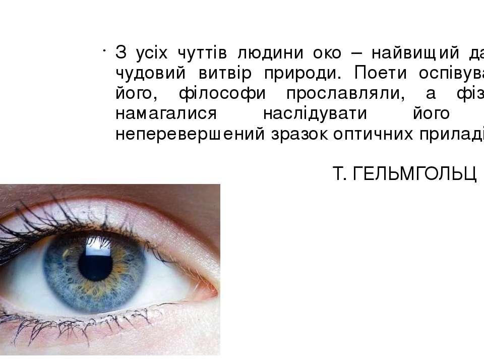 З усіх чуттів людини око – найвищий дар і чудовий витвір природи. Поети оспів...