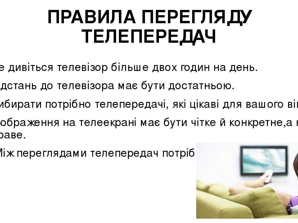 ПРАВИЛА ПЕРЕГЛЯДУ ТЕЛЕПЕРЕДАЧ 1.Не дивіться телевізор більше двох годин на де...
