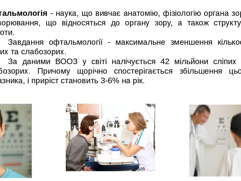 Офтальмологія - наука, що вивчає анатомію, фізіологію органа зору, захворюван...