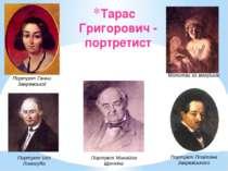 Тарас Григорович - портретист Портрет ПлатонаЗакревського ПортретІлліЛизогуба...