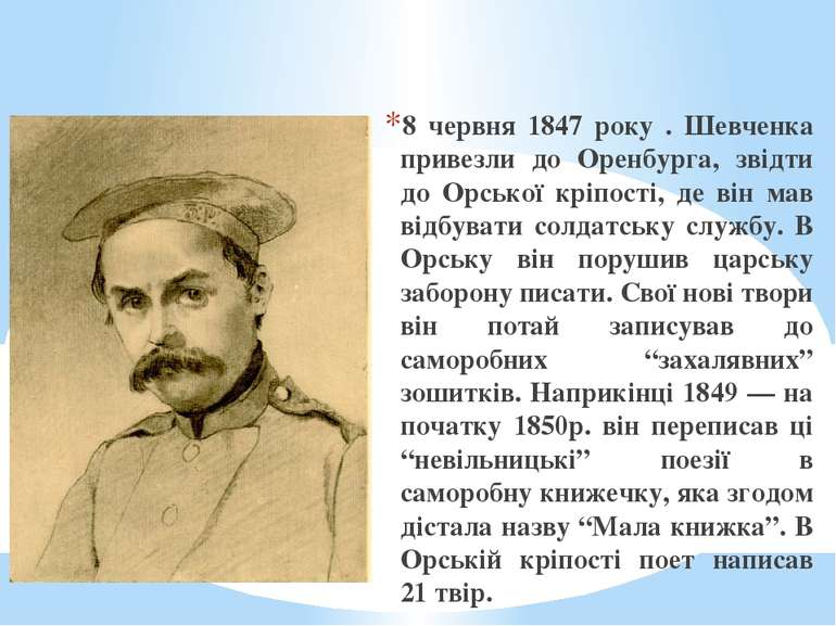 8 червня 1847 року . Шевченка привезли до Оренбурга, звідти до Орської кріпос...