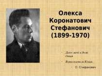 Олекса Коронатович Стефанович (1899-1970) Дано мені в домі Отця Бути поетом К...