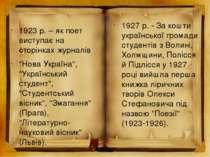 """1923 р. – як поет виступає на сторінках журналів """"Нова Україна"""", """"Український..."""