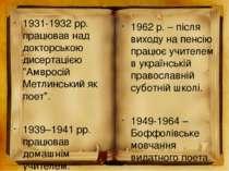 """1931-1932 pp. працював над докторською дисертацією """"Амвросій Метлинський як п..."""