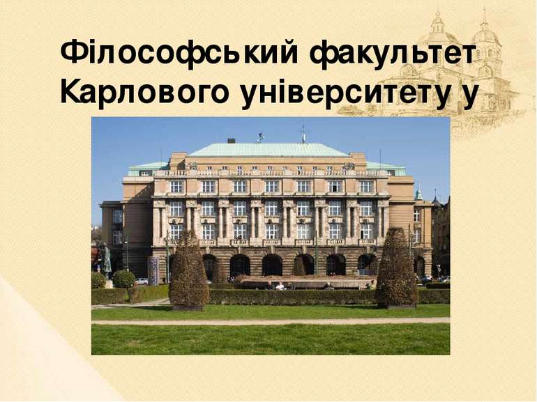 Філософський факультет Карлового університету у Празі