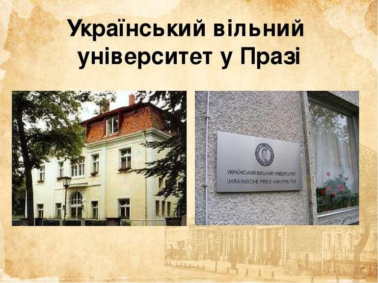 Український вільний університет у Празі