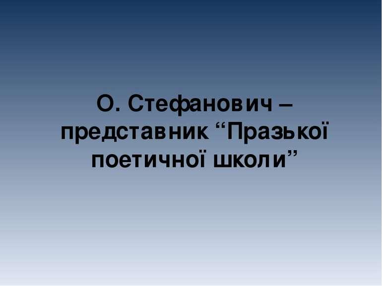 """О. Стефанович – представник """"Празької поетичної школи"""""""