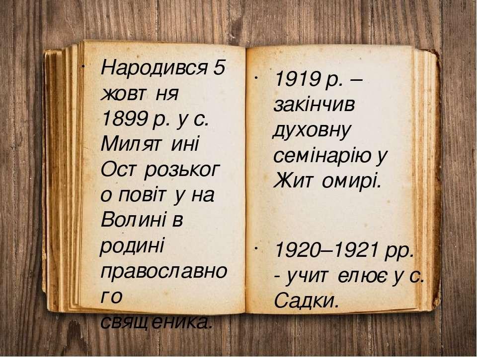Народився 5 жовтня 1899 р. у с. Милятині Острозького повіту на Волині в родин...