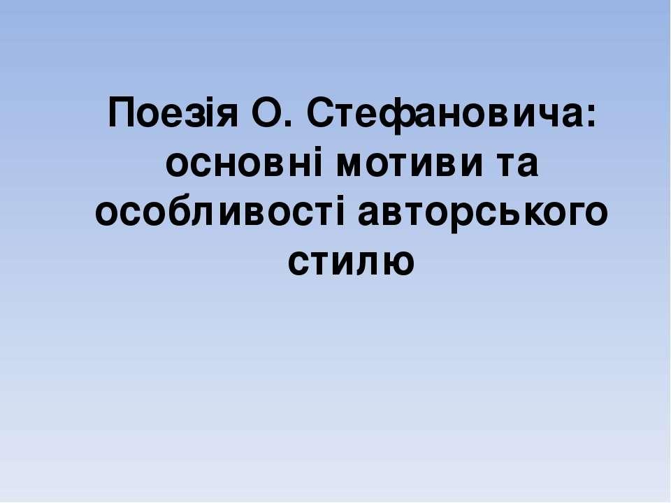 Поезія О. Стефановича: основні мотиви та особливості авторського стилю