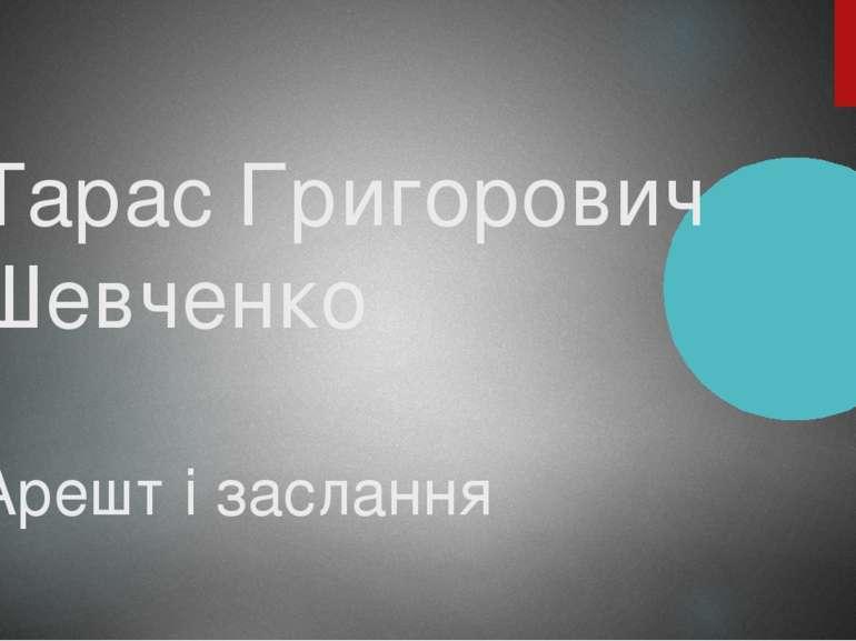 Тарас Григорович Шевченко Арешт і заслання