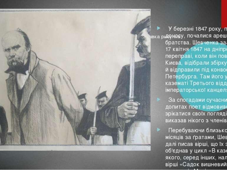 У березні 1847 року, після доносу, почалися арешти членів братства. Шевченка ...