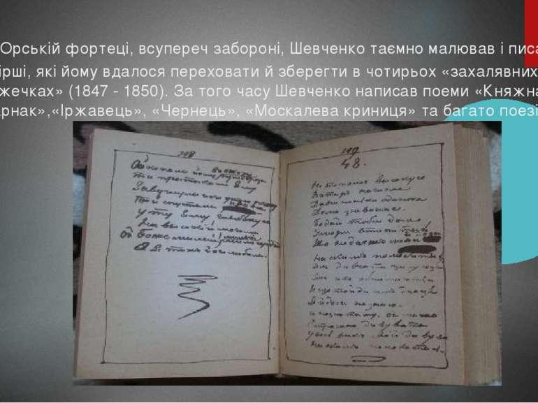В Орській фортеці, всупереч забороні, Шевченко таємно малював і писав вірші, ...