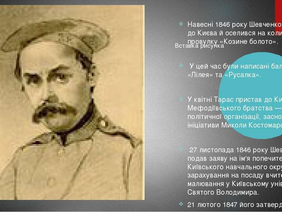 Навесні 1846 року Шевченко прибув до Києва й оселився на колишньому провулку ...