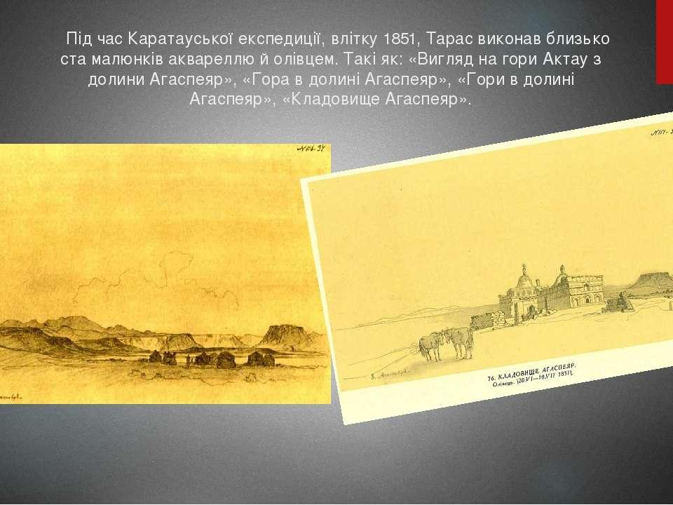 Під час Каратауської експедиції, влітку 1851, Тарас виконав близько ста малюн...