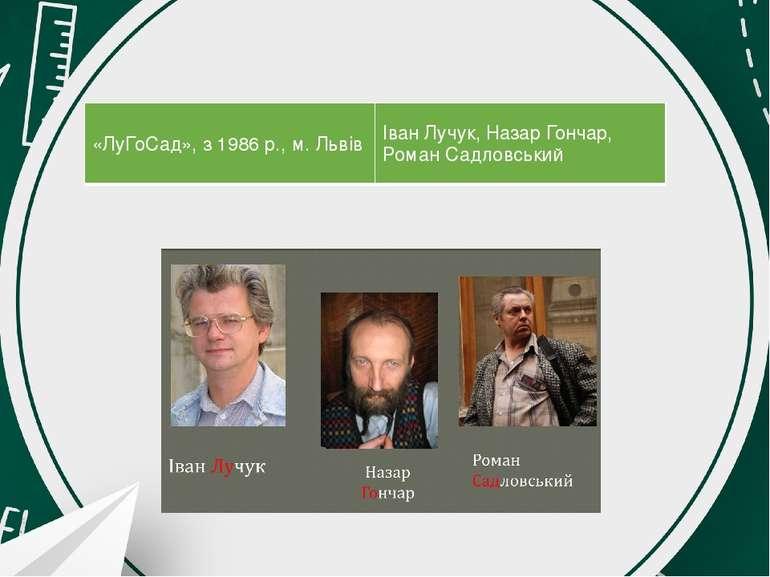 «ЛуГоСад»,з1986 р., м.Львів ІванЛучук,НазарГончар, РоманСадловський