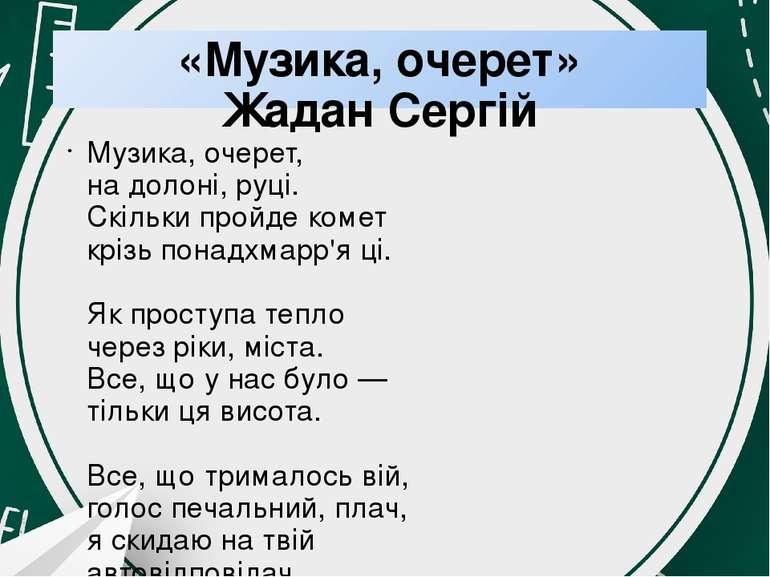 «Музика, очерет» Жадан Сергій Музика, очерет, на долоні, руці. Скільки пройде...