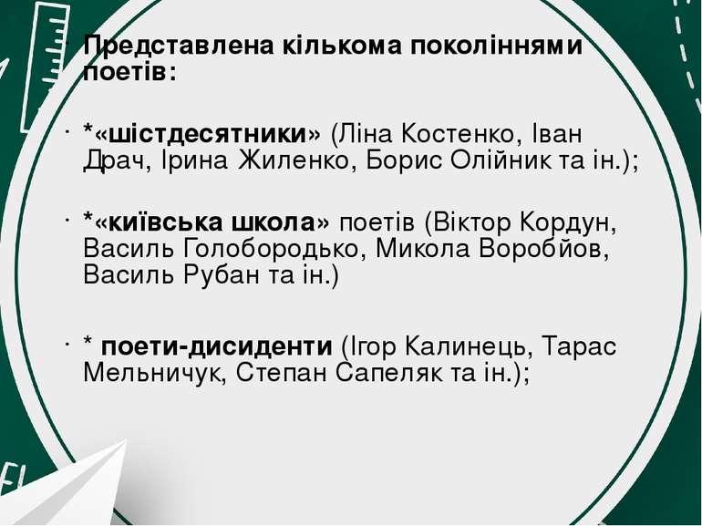 Представлена кількома поколіннями поетів: *«шістдесятники» (Ліна Костенко, Ів...