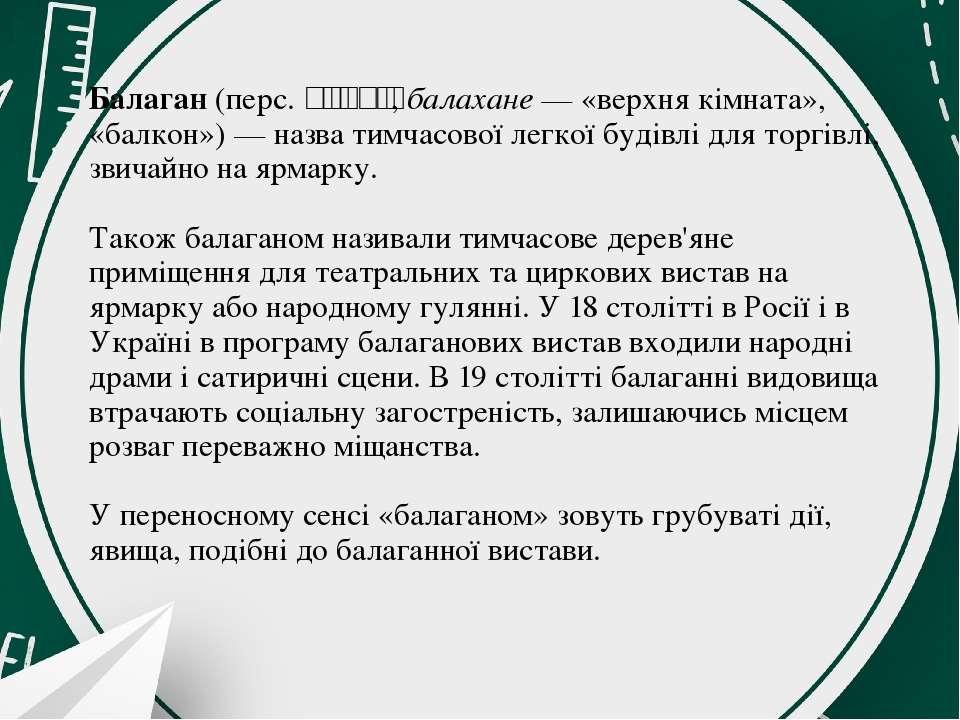 Балага н(перс.بالاخانه ,балахане— «верхня кімната»,«балкон»)— назва тим...