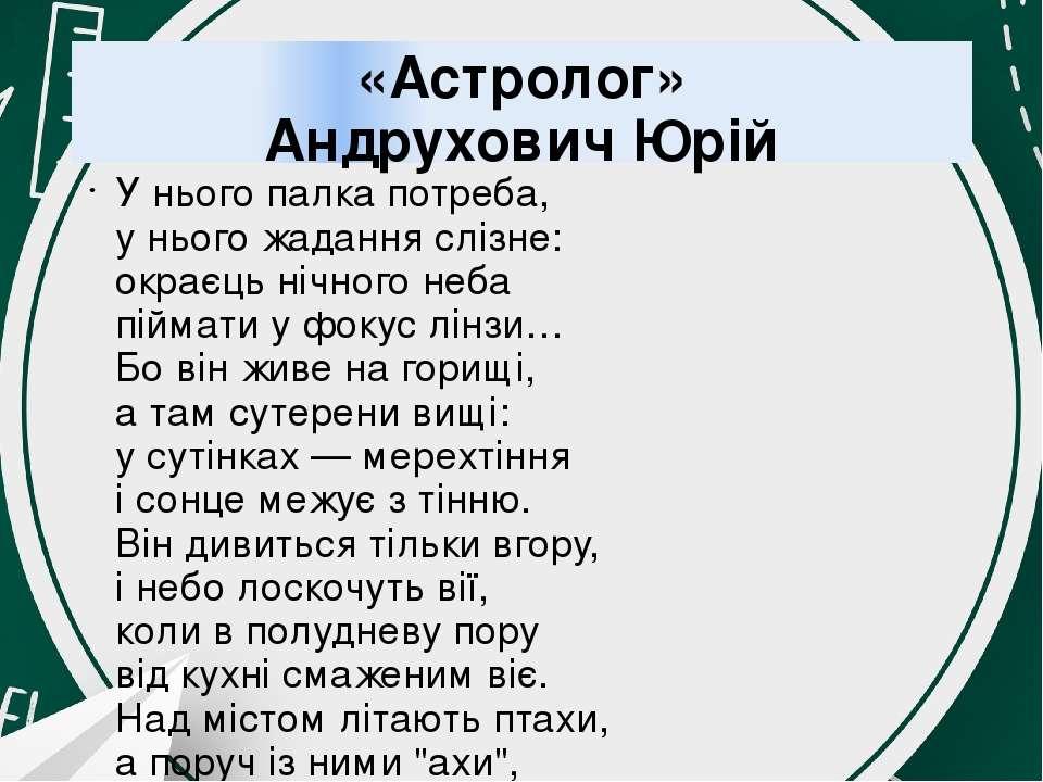 «Астролог» Андрухович Юрій У нього палка потреба, у нього жадання слізне: окр...