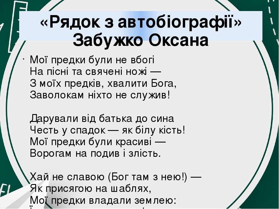 «Рядок з автобіографії» Забужко Оксана Мої предки були не вбогі На пісні та с...