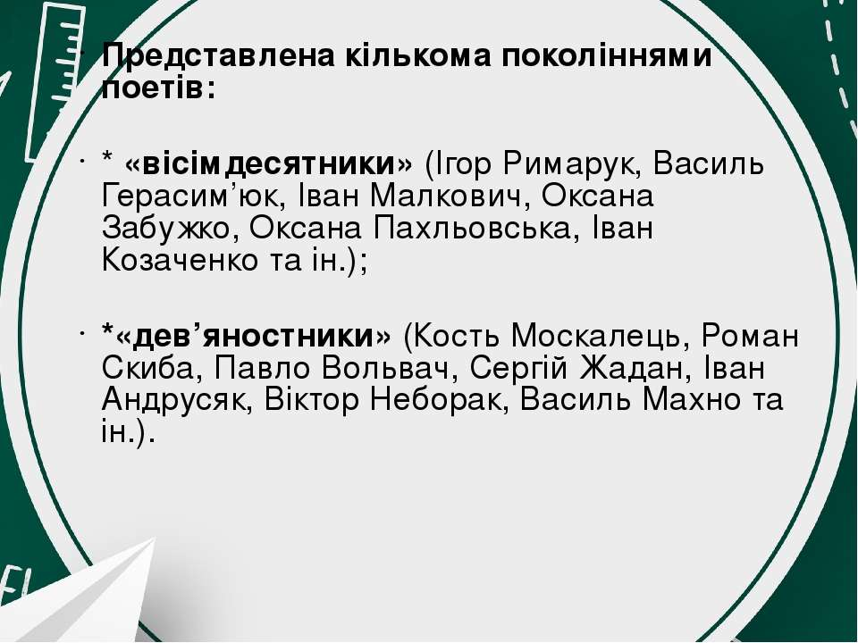 Представлена кількома поколіннями поетів: * «вісімдесятники» (Ігор Римарук, В...