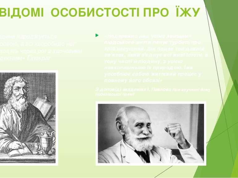 ВІДОМІ ОСОБИСТОСТІ ПРО ЇЖУ «Людина народжується здоровою, а всі хворобидо неї...
