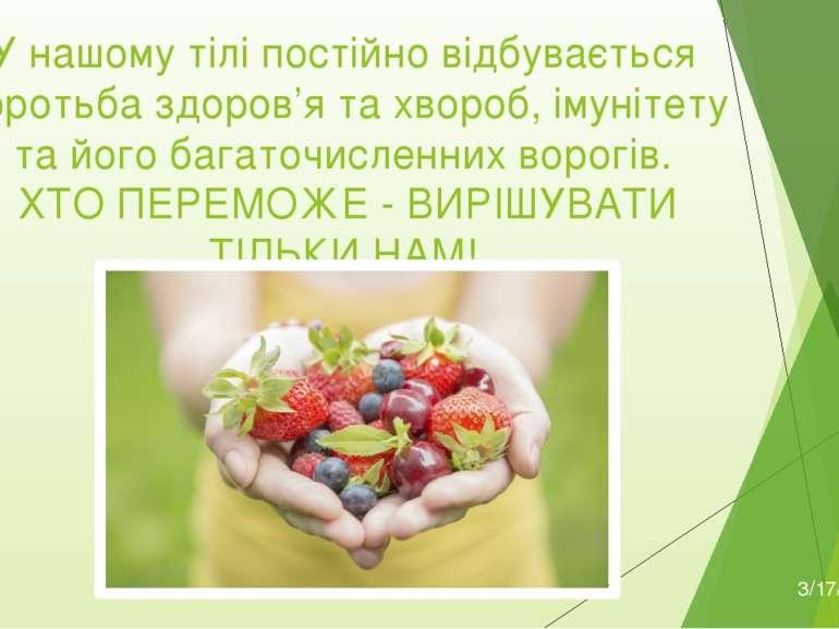 У нашому тілі постійно відбувається боротьба здоров'я та хвороб, імунітету та...