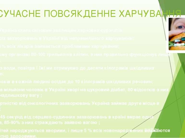СУЧАСНЕ ПОВСЯКДЕННЕ ХАРЧУВАННЯ Сьогодні Україна стала світовим звалищем харчо...