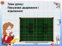 Тема уроку: Письмове додавання і віднімання 325 267 592 718 456 262 + _