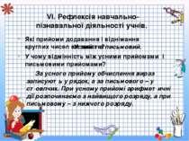 VІ. Рефлексія навчально-пізнавальної діяльності учнів. Які прийоми додавання ...