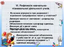 VІ. Рефлексія навчально-пізнавальної діяльності учнів. Як можна міркувати при...
