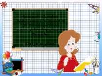 Презентацію підготувала вчитель школи І-ІІІ ступенів № 190 Деснянського район...