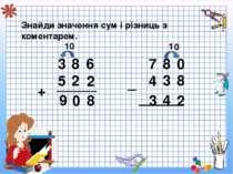 Знайди значення сум і різниць з коментарем. 3 + _____ 8 6 5 2 2 8 1 0 9 7 8 0...