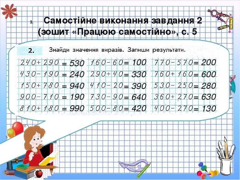 Самостійне виконання завдання 2 (зошит «Працюю самостійно», с. 5 = 530 = 240 ...