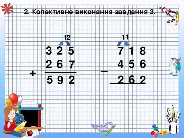 2. Колективне виконання завдання 3. 3 + _____ 2 5 2 6 7 2 1 9 5 7 1 8 _ 4 5 6...