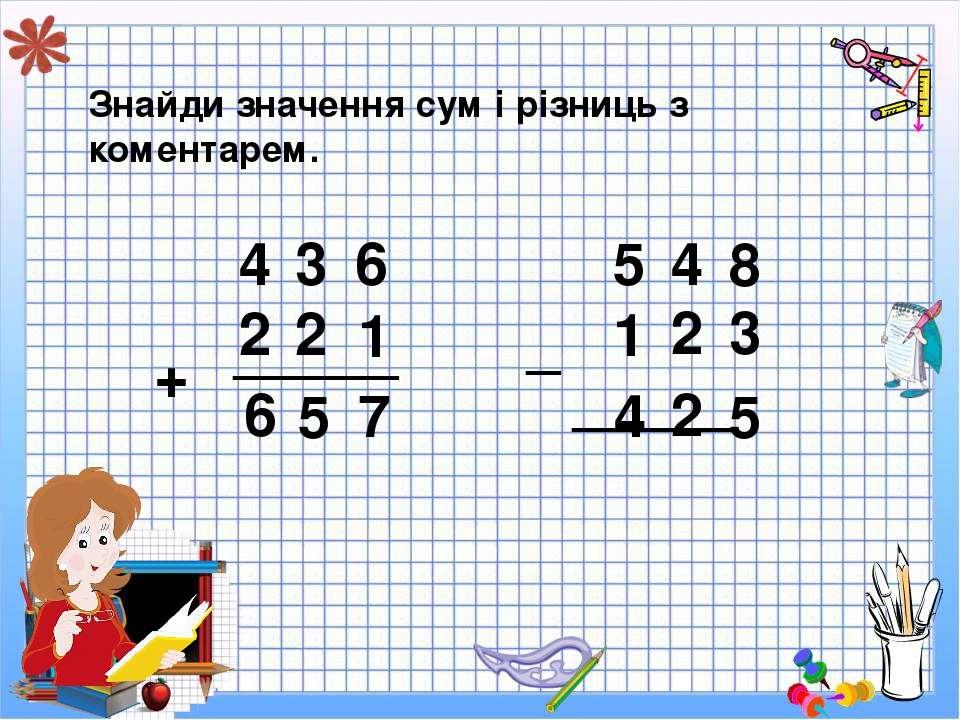 Знайди значення сум і різниць з коментарем. 4 + _____ 3 6 2 2 1 7 5 6 5 4 8 _...