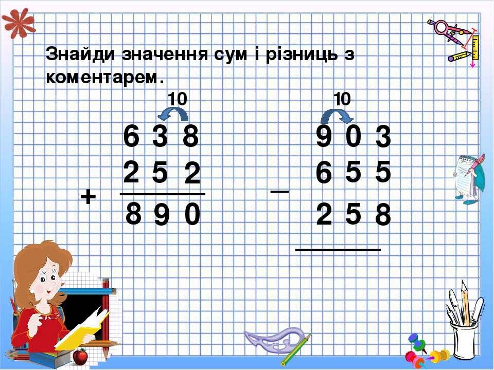 Знайди значення сум і різниць з коментарем. 6 + _____ 3 8 2 5 2 0 1 9 8 9 0 3...