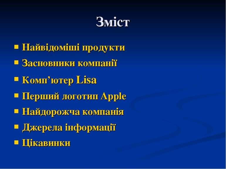 Зміст Найвідоміші продукти Засновники компанії Комп'ютер Lisa Перший логотип ...