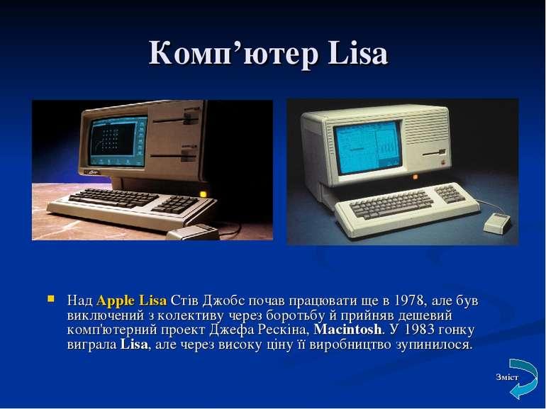 Комп'ютер Lisa НадApple LisaСтів Джобс почав працювати ще в 1978, але був в...