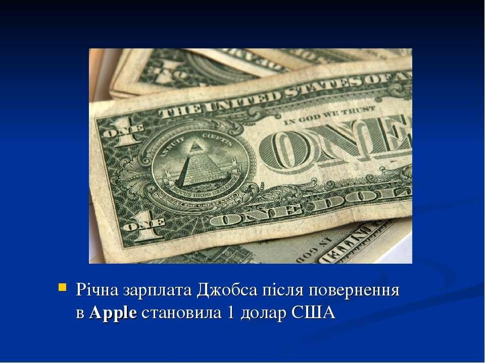 Річна зарплата Джобса після повернення вAppleстановила 1долар США