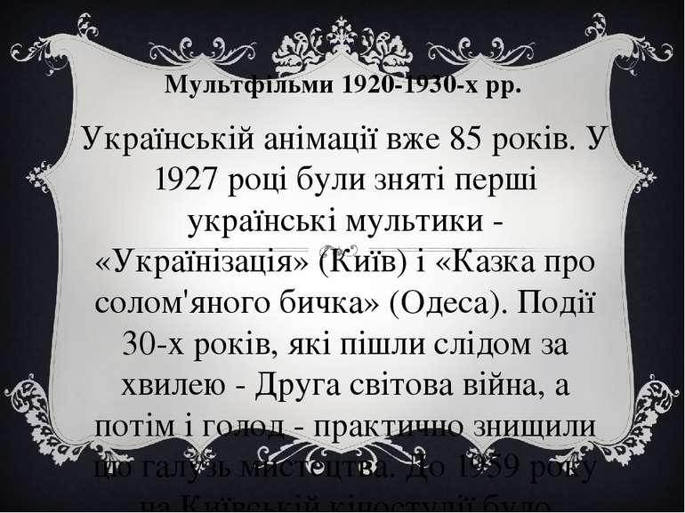 Мультфільми 1920-1930-х рр. Українській анімації вже 85 років. У 1927 році бу...