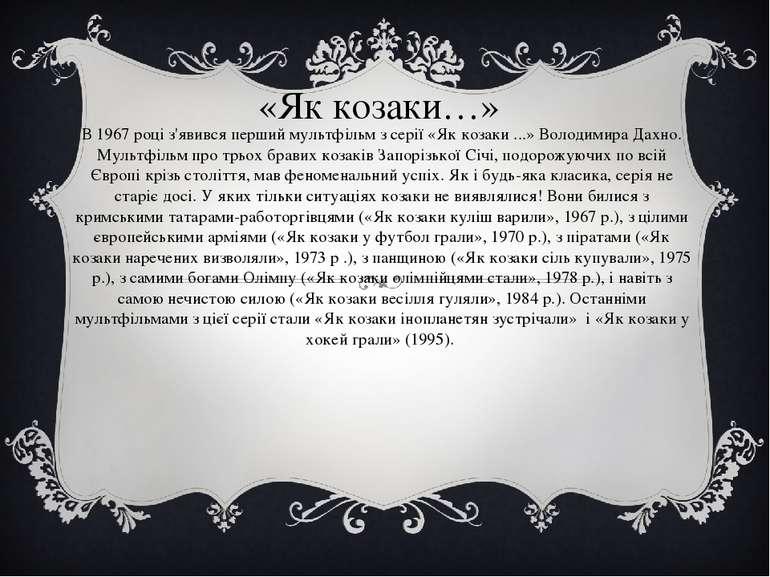 «Як козаки…» В 1967 році з'явився перший мультфільм з серії «Як козаки ...» В...