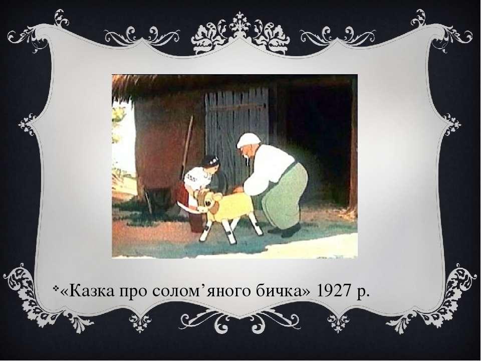 «Казка про солом'яного бичка» 1927 р.